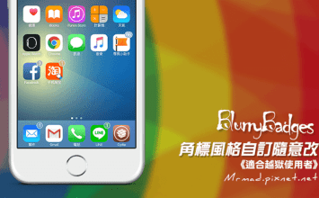[Cydia for iOS7~iOS9] iOS角標風格自訂隨意修改器「BlurryBadges」