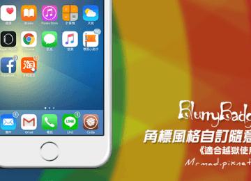 [Cydia for iOS7~iOS9] iOS角標風格自訂隨意修改器「BlurryBadges」