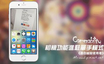 [Cydia for iOS8] 讓iPhone相機功能進駐單手模式內「Camerability」