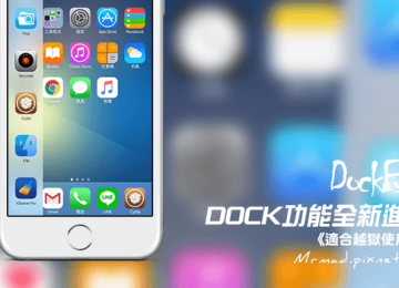 [Cydia for iOS8] 讓iOS8 DOCK功能在次進化增強「DockBar for iOS8」(附中文化)