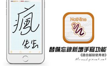 [Cydia for iOS8] 記事本功能增強!替iOS8備忘錄實現手寫功能「NotNine」