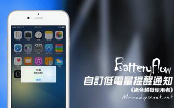 [Cydia for iOS6~iOS8] 自訂低電量提醒通知工具「BatteryFlow」(附中文化)