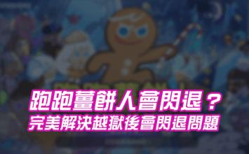 [Cydia for iOS]完美解決LINE遊戲跑跑薑餅人越獄後會閃退問題!