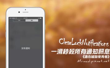 [Cydia for iOS5~iOS8必裝] 超級方便功能!一滑秒殺清除所有通知訊息「ClearLockNotifications」