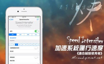 [Cydia for iOS6~iOS9] iPhone跑太慢?替系統運行速度加速一下「Speed Intensifier」