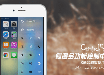 [Cydia for iOS8~iOS9] 主畫面側邊也能實現多功能控制中心「ControlPane」
