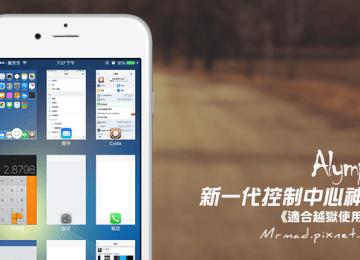 [Cydia for iOS7~iOS9必裝] 震驚越獄界的新一代控制中心神器來了!「Alympus」