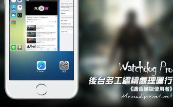 [Cydia for iOS8] iOS8實現後台多工繼續處理運行進階版「Watchdog Pro」