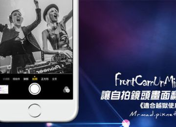 [Cydia for iOS7~iOS9] 讓相機自拍鏡頭畫面翻轉顯示「FrontCamUnMirror」