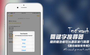 [Cydia for iOS7~iOS9必裝] 選取文字關鍵字搜尋器「TextSearch」