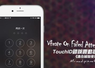 [Cydia for iOS8]TouchID錯誤就震動提醒「Vibrate On Failed Attempt」