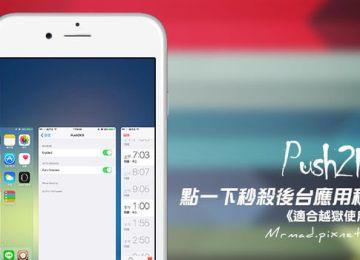 [Cydia for iOS] 點一下就能秒殺iOS後台所有應用程式「Push2Kill」