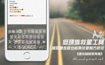 [Cydia for iOS8] 低頭族救星!能邊打字邊走路注意到前方狀況「Ariki」