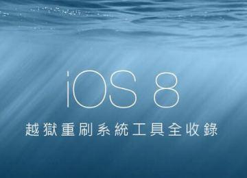 [iPhone/iPad教學]越獄用戶必學!當iOS8、iOS9關閉SHSH認證時重刷越獄系統方法