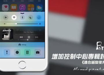 [Cydia for iOS8必裝] 增強控制中心與單手模式專輯封面「Bragi」(附中文化)
