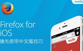 [iPhone/iPad教學]火狐瀏覽器來了!免等上架讓iOS用戶搶先使用Firefox for iOS