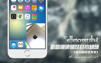 [Cydia for iOS7~iOS9] 截圖順便開啟拍鏡頭拍照合成「Selfiescreenshot」