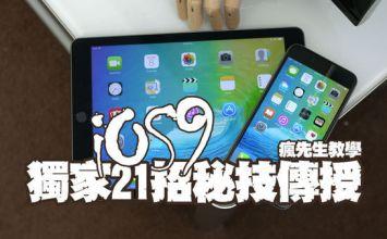 [iOS9秘技]不可不學的iOS9最新21招達人必知的功能技巧與招式