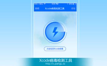 [iOS安全]盤古團隊推出XcodeGhost木馬病毒檢測工具