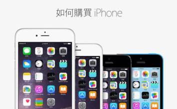 [購機攻略]iPhone6s/6s Plus將於10/9在台灣蘋果官方開賣!官方訂購與退款方法