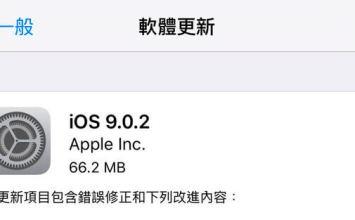 Apple關閉iOS8.4.1認證!推出iOS9.0.2更新,修正iCloud、iMessage等問題