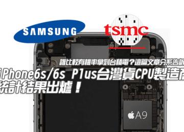 台灣地區iPhone6s/6s Plus的CPU製造商配置?投票統計結果出爐!