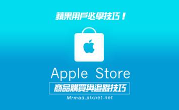 [iOS教學]免用電腦也能輕鬆透過Apple Store App購買蘋果商品與追蹤物流!