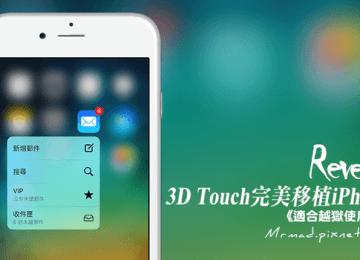 [Cydia for iOS9]越獄後即可實現超3D Touch !已經完美移植到普通iPhone上「revealMenu」(附中文化)