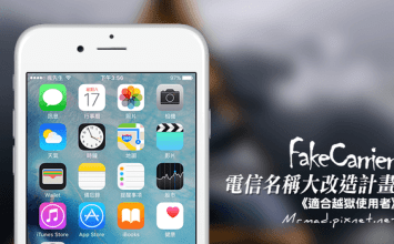 [Cydia for iOS4~iOS9必裝] 最新iPhone6s上也能夠改電信商名稱「FakeCarrier」