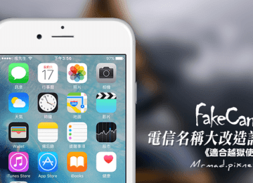 [Cydia for iOS必裝] 最新iPhone上也能夠改電信商名稱「FakeCarrier」