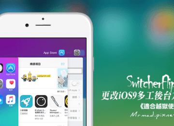 [Cydia for iOS9] 更改iOS9多工後台方向,讓左右憋子用戶也能輕鬆控制「SwitcherFlipper」