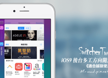 [Cydia for iOS9] 輕鬆自訂iOS9後台多工方向「SwitcherTweak」