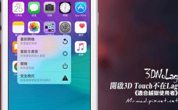 [Cydia for iOS9必裝] 完美解決3D Touch會Lag問題!「3DNoLag」