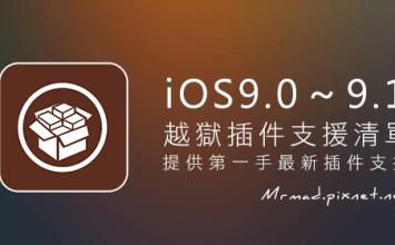 [插件清單]iOS9.0~iOS9.1最新支援Tweaks插件清單與推薦(隨時更新)必裝插件統一收錄