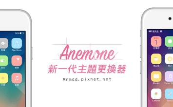 [Cydia for iOS8~iO10必裝] Anemone 新一代超強iOS主題更換器來勢洶洶!準備取代Winterboard