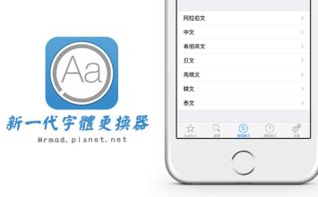[Cydia for iOS必裝] iOS9-iOS10上最輕鬆更換字體軟體「BytaFont 3」(附加圓體、華康少女字體、手札體、微軟正黑體、蘭亭黑、隸書體)
