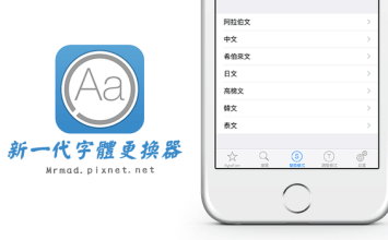 [Cydia for iOS9必裝] iOS9上最輕鬆更換字體軟體「BytaFont 3」(附加圓體、華康少女字體、手札體、微軟正黑體、蘭亭黑、隸書體)