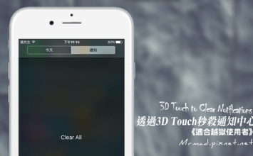[Cydia for iOS9必裝] 透過3D Touch也能一按秒殺通知中心所有訊息「3D Touch to Clear Notifications」