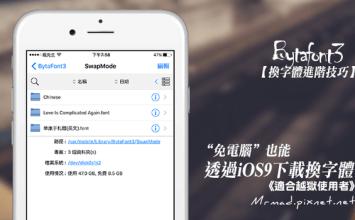 [Cydia進階技巧]越獄用戶必學!免電腦也能透過iOS9下載字體與更換字體