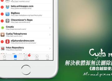 [Cydia for iOS技巧] 軟體源無法刪除?如何刪除facebook連結錯誤的軟體源?