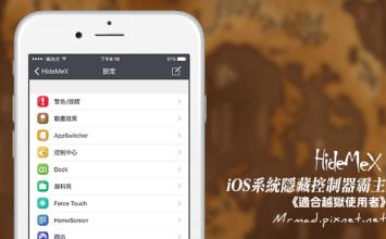 [Cydia for iOS] iOS系統隱藏控制器霸主降臨!「HideMeX」(附中文化)