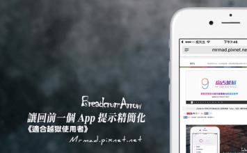 [Cydia for iOS9] 讓iOS9回前一個App按鈕提示精簡化「BreadCrumbArrow」