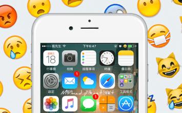 [Cydia for iOS9] 讓iOS電池也會有表情符號狀態顯示「SmileBattery」