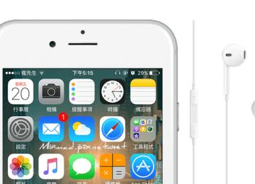 [Cydia for iOS7~iOS9] 接上耳機馬上顯示耳機符號狀態「EarphoneStatusBar」