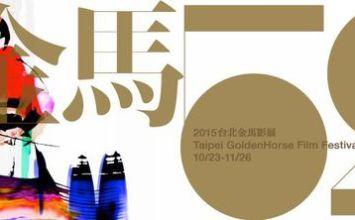 [Live]2015第52屆金馬獎影展線上直播/轉播!資訊、入圍、得獎名單、完整版影片回顧都在這