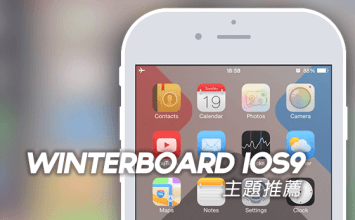 [iOS主題]16個最知名的iOS9 Winterboard、Anemone主題推薦