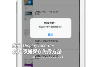 [Cydia for iOS] 解決Display recorder影片添加時跳出「保存失敗!無法保存影片到相機膠捲」方法
