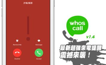 [iOS/Android必裝]知名辨識來電「Whoscall」v1.4版變聰明了!可直接即時辨識陌生來電