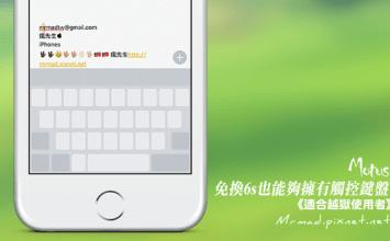[Cydia for iOS9] 非iPhone6s機種也能夠實現3D Touch觸控式軌跡板功能「MOTUS」