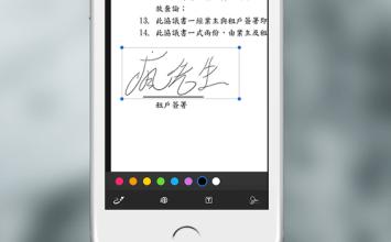 [iPhone/iPad教學]讓iOS9內建郵件收取合約由建立即簽署PDF合約書